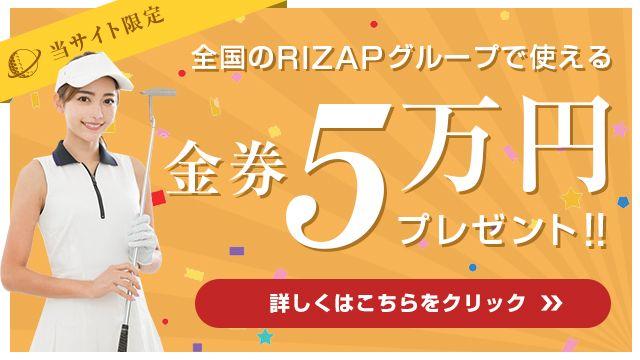 ライザップ金券5万円分プレゼント