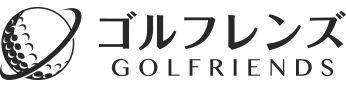 ゴルフレンズのロゴ