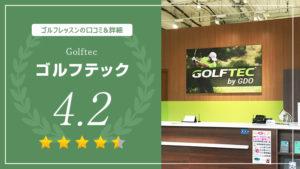 ゴルフテックの特徴・良くないところや、実際の利用者の口コミまとめ