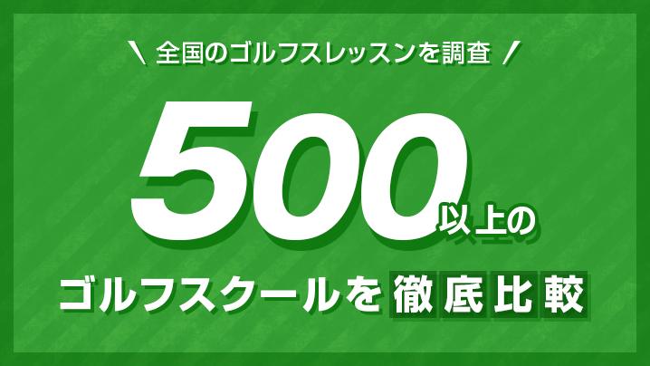 ゴルフレッスンを徹底比較!全国500以上のスクールを調査