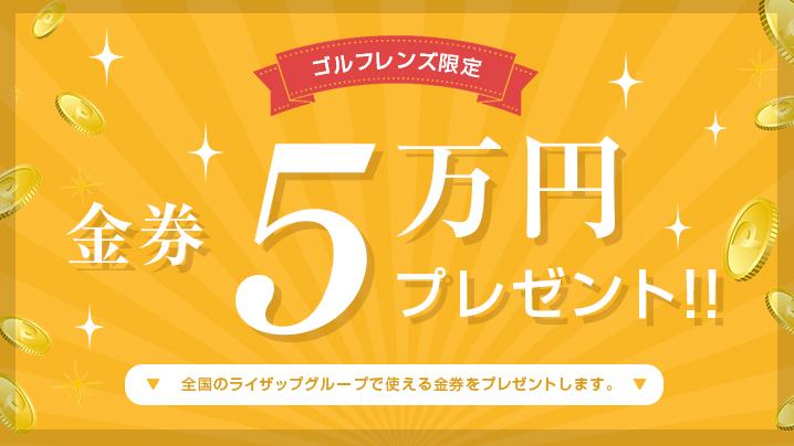 【金券5万円】ライザップゴルフの入会時にもらえる紹介者特典