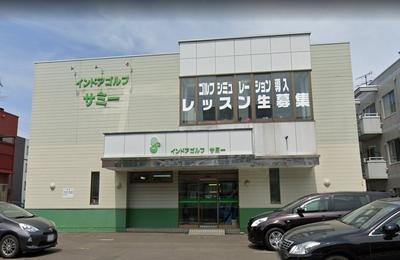 札幌のおすすめゴルフレッスン「インドアゴルフサミー」