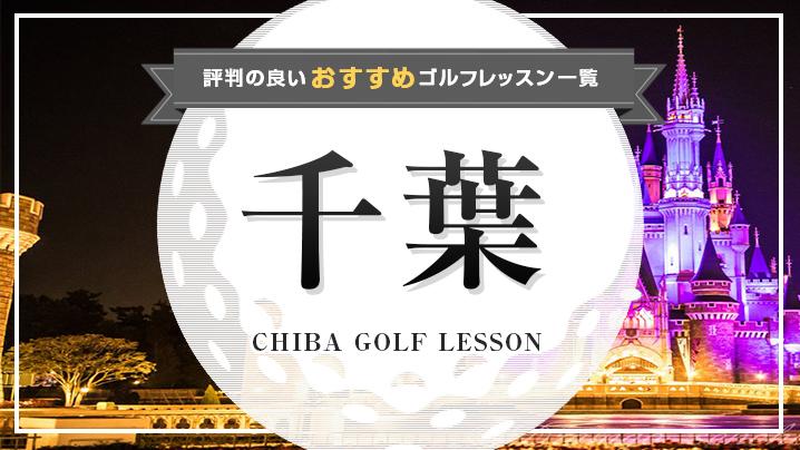 千葉で人気があるおすすめのゴルフレッスン