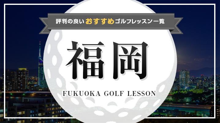 福岡で評判の良いおすすめのゴルフスクール