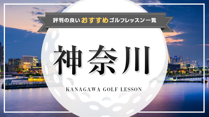 神奈川で評判の良いおすすめのゴルフレッスン