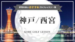 神戸・西宮エリアで人気のおすすめゴルフレッスン