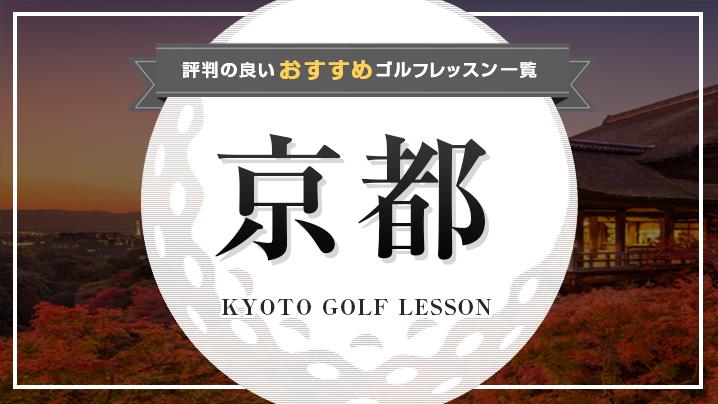 京都で人気があるおすすめのゴルフスクール