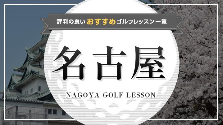 名古屋で人気があるおすすめのゴルフスクール