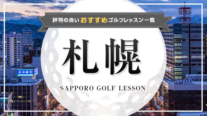 札幌市で評判の良いおすすめのゴルフレッスン