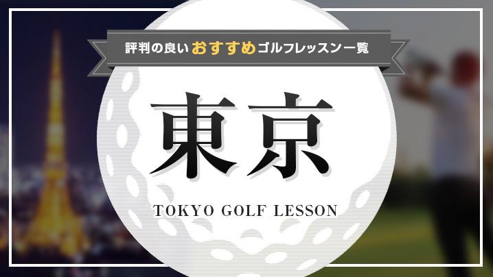 東京都で評判の良いおすすめのゴルフレッスン