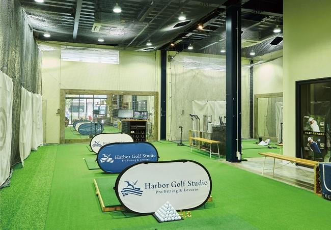 ハーバーゴルフスタジオ