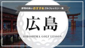 広島市内で人気があるインドアのゴルフスクールまとめ
