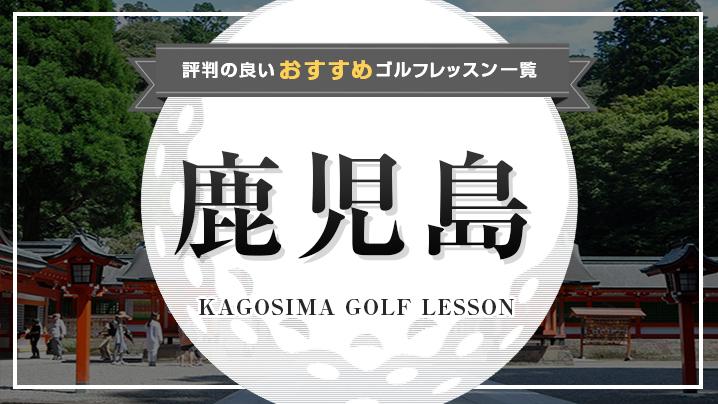 鹿児島で人気がある評判のいいゴルフレッスン