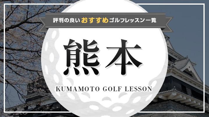 熊本で人気があるゴルフレッスン