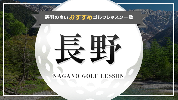 長野で人気のあるゴルフスクール一覧