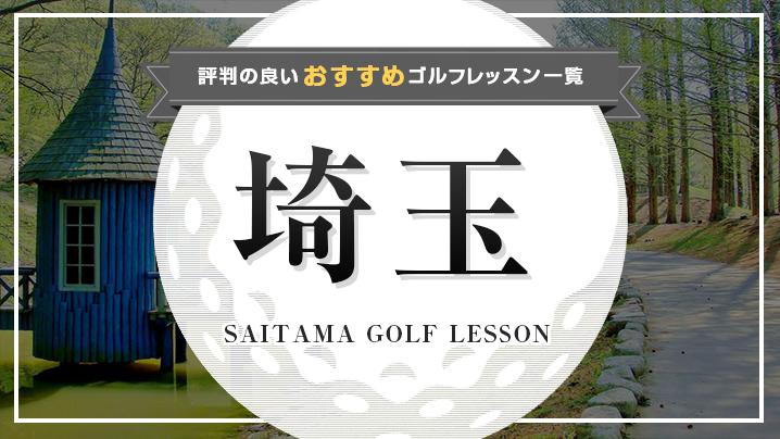 埼玉で評判の良いおすすめのゴルフスクール