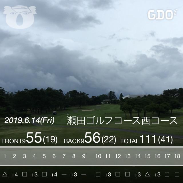 瀬田ゴルフコースでの結果