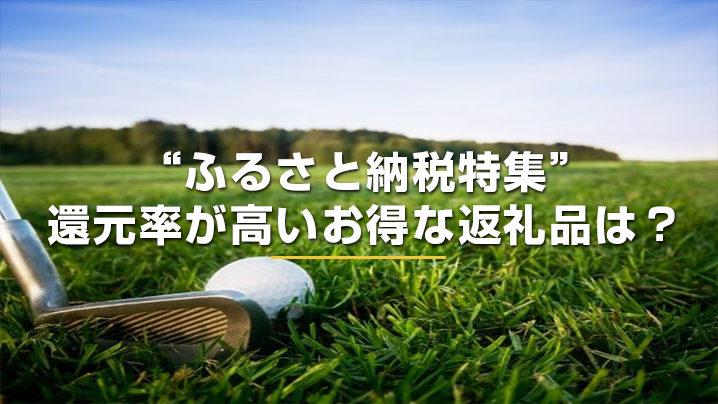 ゴルフ関連は何がお得?ふるさと納税でおすすめの返礼品