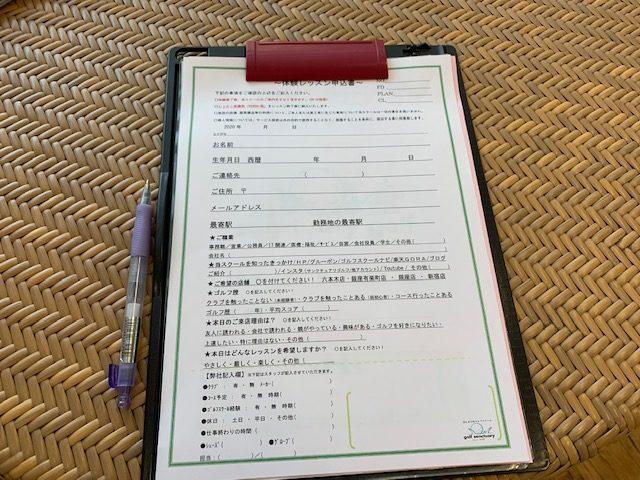 サンクチュアリゴルフの体験レッスン申込書
