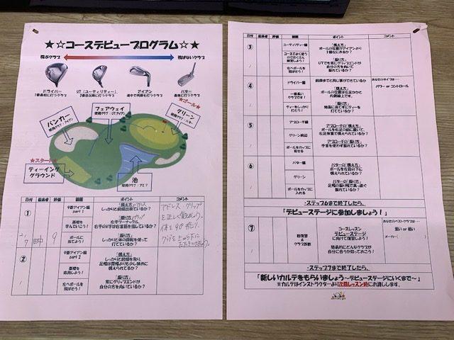 サンクチュアリゴルフのレッスンプログラム