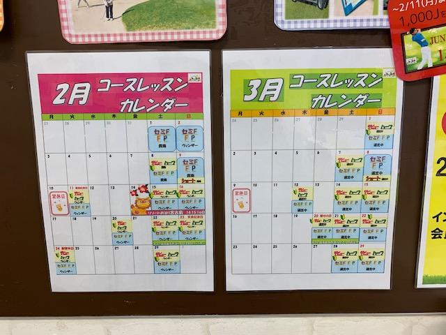 サンクチュアリゴルフのコースレッスンの予定表